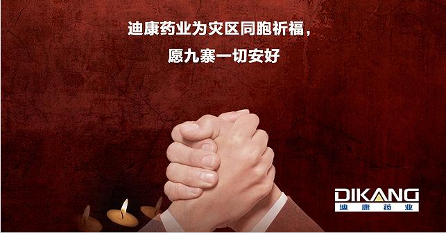 心系九寨 威廉希尔电脑版药业向九寨地震灾区捐赠药品