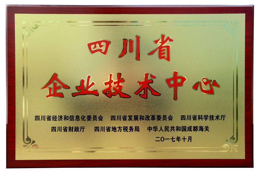 """威廉希尔电脑版药业获评""""四川省企业技术中心"""""""