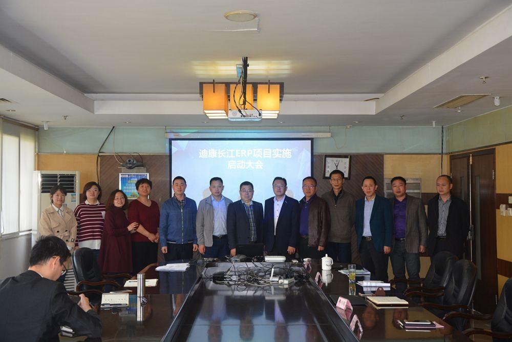 老牌企业焕新颜 威廉希尔电脑版长江ERP项目正式启动