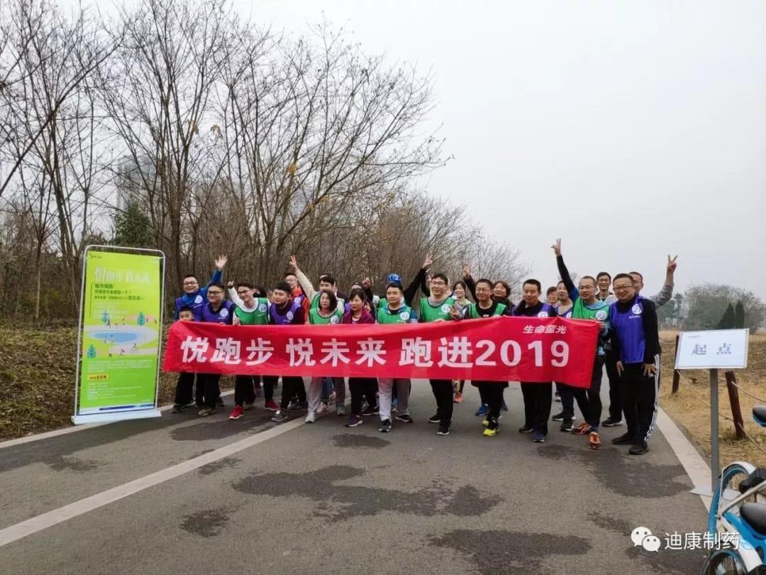 【企业文化】悦跑步,悦未来---2019激情开跑