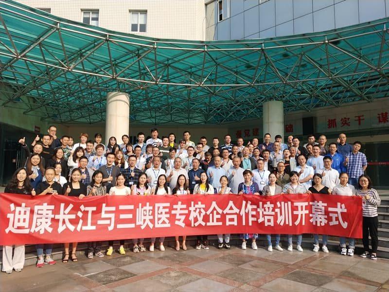 【企业新闻】威廉希尔电脑版长江与三峡医专校企合作培训开幕式