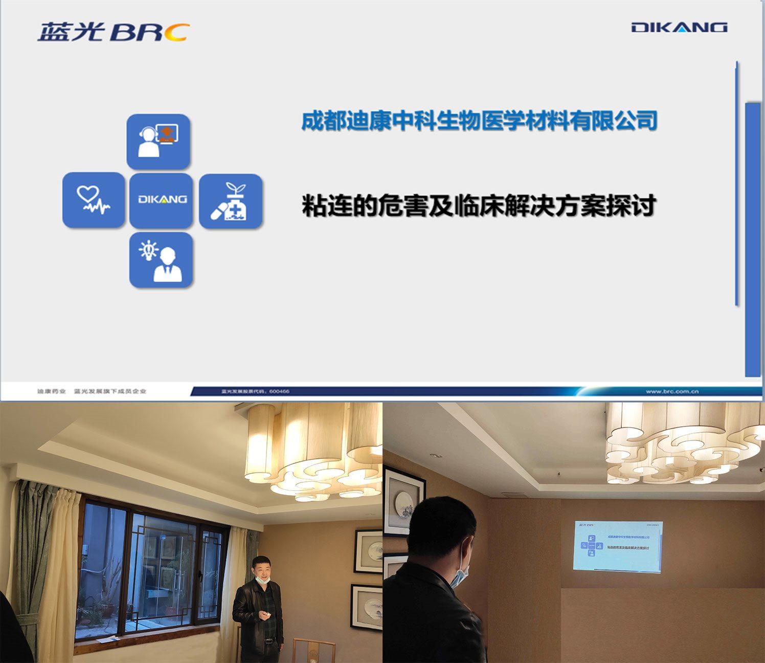 """【企业新闻】 线上线下双""""破冰""""—威廉希尔电脑版中科市场推广行动1"""